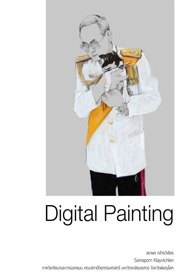 Book_Digital Painting1.pdf